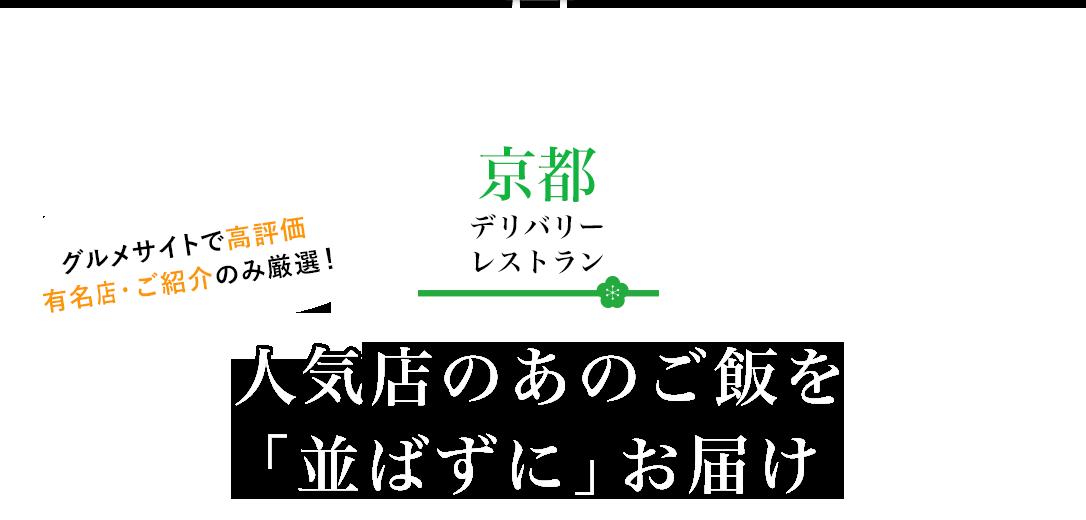 京都デリバリーレストラン 人気店のあのご飯を「並ばずに」お届け