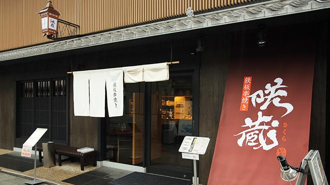 鉄板串焼き 小鉢料理 咲蔵